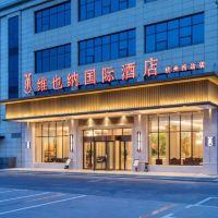 維也納國際酒店(杭州火車西站店)酒店預訂