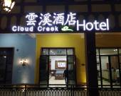 白雲山云溪酒店