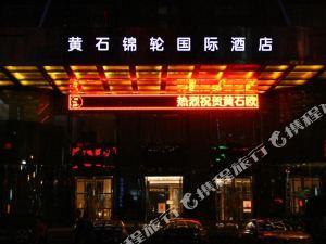 黃石錦輪國際酒店(原錦輪戴斯國際酒店)