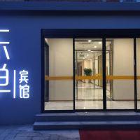 中安之家北京東單賓館酒店預訂