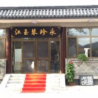 八達嶺江玉琴珍永農家院酒店預訂