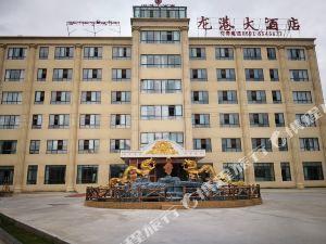 貢嘎龍港大酒店