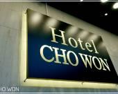 釜山CHOWON酒店