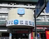 漢庭酒店(包頭文化路店)