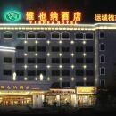 維也納酒店(運城槐東路店)