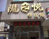 隴之悅驛宿館