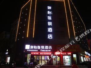 駿怡連鎖酒店(固鎮澮河路店)(原快樂驛站快捷酒店)