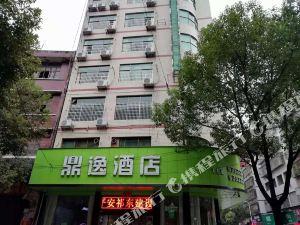 祁東鼎逸酒店