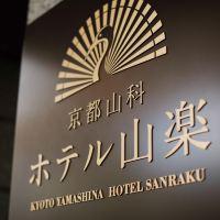 京都山科山樂酒店酒店預訂