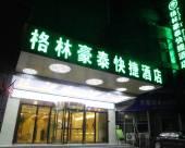 格林豪泰商務酒店(上海寶山鐵山路友誼路店)