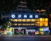 迎商酒店(廣州中山醫東山口地鐵站店)