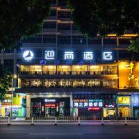 迎商酒店(廣州東山口地鐵站店)酒店預訂