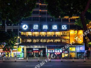 迎商酒店(廣州東山口地鐵站店)(Insail Hotels Dongshankou Subway Station Guangzhou)