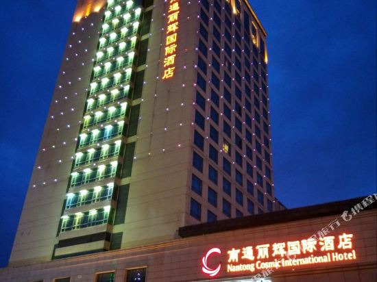 Cosmic Shangchun International Hotel