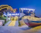 尤克里裏酒店(深圳海洋分店)