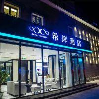 希岸酒店(廣州天河公園店)酒店預訂
