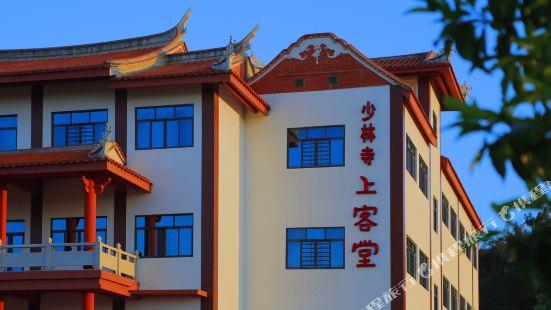 Shangketang Chansu Hotel Quanzhou Shaolin Temple