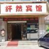 紹興纖然賓館