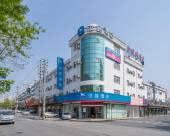 漢庭酒店(上海周浦萬達廣場店)