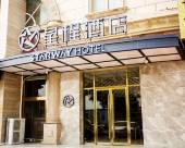 星程酒店(北京順義馬坡店)(原久富萬龍酒店)