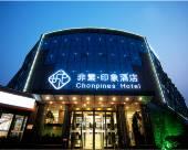 非繁·印象酒店(鄭州國基路店)