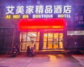 江陰艾美家精品酒店