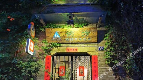 杭州荷方國際青年旅舍