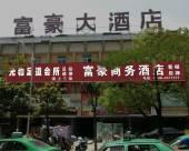 安慶富豪大酒店