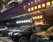 台山新富華商務酒店
