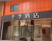 全季酒店(重慶南岸上海城店)