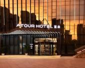 長沙星沙亞朵酒店