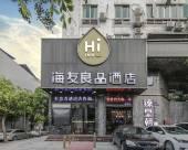 海友良品酒店(福州五一廣場省彩印廠店)