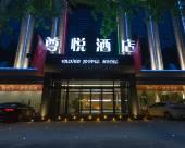 永濟尊悅酒店