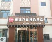 怡萊酒店(吐魯番葡城印象店)