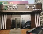 竹子樹酒店(北京楊閘環島店)