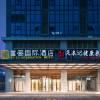 貴陽富儷國際酒店