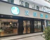 漢庭酒店(嘉興中山東路八佰伴店)