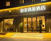 如家商旅酒店(上海嘉定博樂路店)