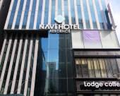 納威公寓式酒店