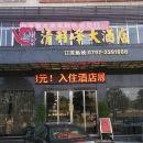 會昌清羽峰大酒店