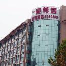 愛尊客酒店(煙台海陽店)