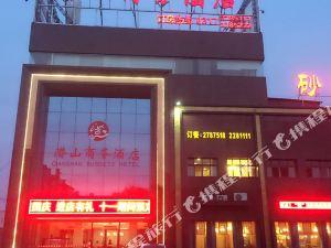 任丘潛山商務酒店