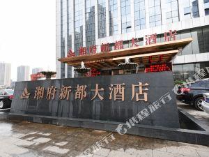 長沙湘府新都大酒店