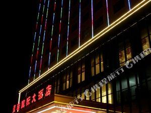 寶豐盈瑞國際大酒店
