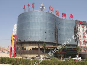準格爾旗鴻鑫商務大酒店