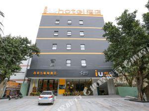 IU酒店(廣州長隆北門店)
