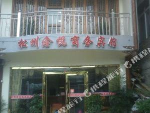 松潘松州鑫悅商務賓館