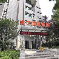布丁(上海華師大金沙江地鐵站店)酒店預訂