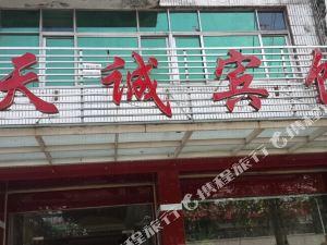江陵天誠賓館