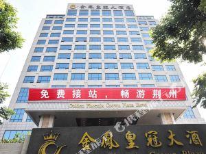 荊州金鳳皇冠大酒店